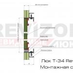 Люк Т-34 Revizor. Монтажная схема