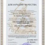 Сертификаты и дипломы производителей ревизионных люков