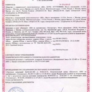 Сертификаты и дипломы