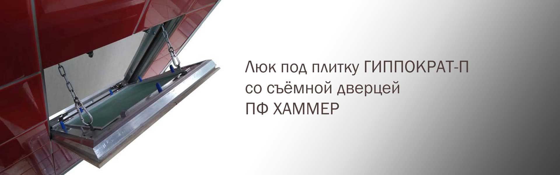 гиппократ-п