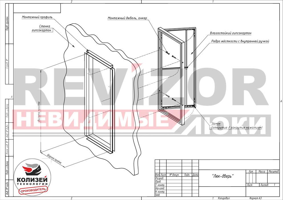 Чертеж люк-дверь UniDoor