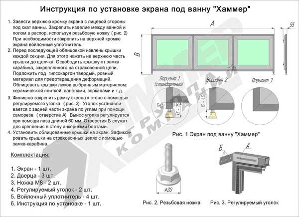 Инструкция по монтажу экрана под ванну хаммер